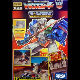 TakaraTomy  FORTRESS MAXIMUS ENCORE 23