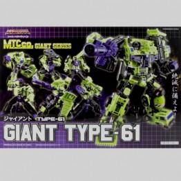 Maketoys Type 61 AKA Green Giant