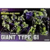 Maketoys Type 61 AKA Green Giant